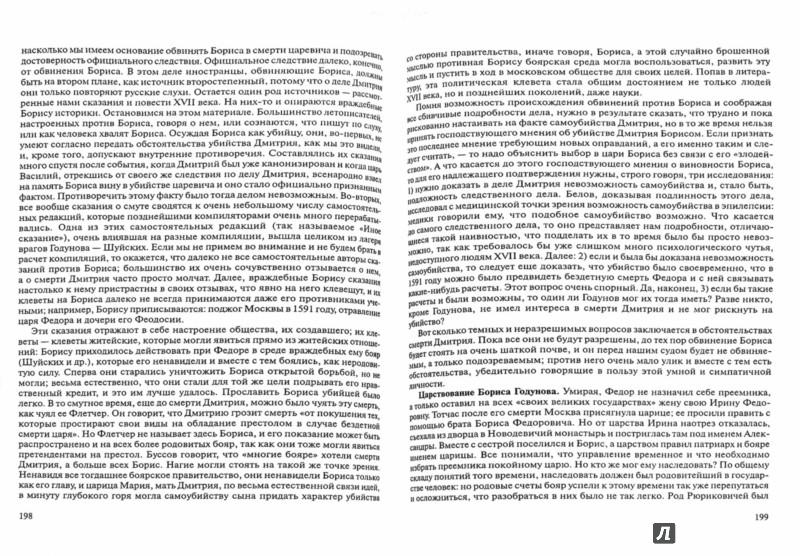 Иллюстрация 1 из 15 для Лекции по русской истории - Сергей Платонов   Лабиринт - книги. Источник: Лабиринт