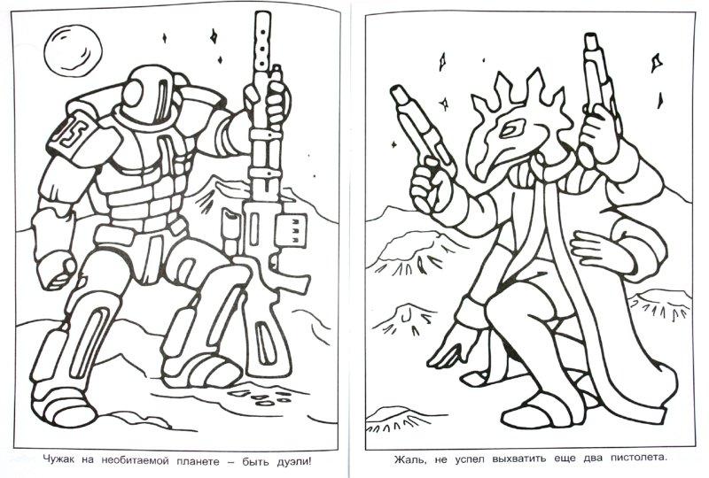 Иллюстрация 1 из 3 для Космическая | Лабиринт - книги. Источник: Лабиринт