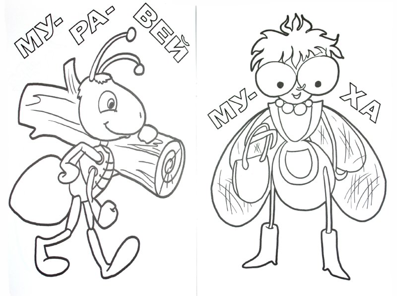 Иллюстрация 1 из 3 для Веселые букашки | Лабиринт - книги. Источник: Лабиринт