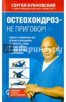 Остеохондроз грудного и поясничного отдела позвоночника симптомы и лечение