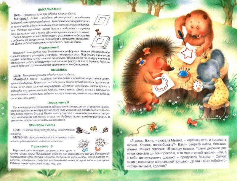 Иллюстрация 1 из 16 для Мне сделать это самому? 2-5 лет - София Сумнительная   Лабиринт - книги. Источник: Лабиринт