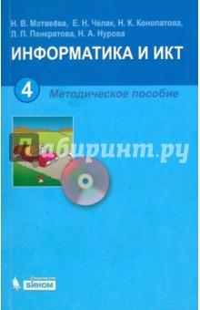 Информатика и ИКТ. 4 класс. Методическое пособие (+CD)