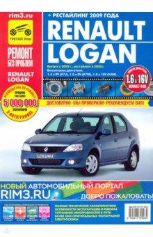 Renault Logan (+ рестайлинг) с 2005-2009 гг. Руководство по эксплуатации, техническому обслуживаниюЗарубежные автомобили<br>Предлагаем вашему вниманию руководство по ремонту и эксплуатации автомобиля Renault Logan, оснащенного бензиновыми двигателями объемом 1,4 и 1,6 л. В издании подробно рассмотрено устройство автомобиля, даны рекомендации по эксплуатации и ремонту. Специальный раздел посвящен неисправностям в пути, способам их диагностики и устранения.<br>Все подразделы, в которых описаны обслуживание и ремонт агрегатов и систем, содержат перечни возможных неисправностей и рекомендации по их устранению, а также указания по разборке, сборке, регулировке и ремонту узлов и систем автомобиля с использованием стандартного набора инструментов в условиях гаража.<br>Операции по регулировке, разборке, сборке и ремонту автомобиля снабжены пиктограммами, характеризующими сложность работы, число исполнителей, место проведения работы и время, необходимое для ее выполнения.<br>Указания по разборке, сборке, регулировке и ремонту узлов и систем автомобиля с использованием готовых запасных частей и агрегатов приведены пооперационно и подробно иллюстрированы цветными фотографиями и рисунками, благодаря которым даже начинающий автолюбитель легко разберется в ремонтных операциях.<br>Структурно все ремонтные работы разделены по системам и агрегатам, на которых они проводятся (начиная с двигателя и заканчивая кузовом). По мере необходимости операции снабжены предупреждениями и полезными советами на основе практики опытных автомобилистов.<br>Структура книги составлена так, что фотографии или рисунки без порядкового номера являются графическим дополнением к последующим пунктам. При описании работ, которые включают в себя промежуточные операции, последние указаны в виде ссылок на подраздел и страницу, где они подробно описаны.<br>В приложениях содержатся необходимые для эксплуатации, обслуживания и ремонта сведения о моментах затяжки резьбовых соединений, применяемых лампах и свечах зажи