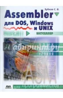 Assembler. Для DOS, Windows и UnixОперационные системы и утилиты для ПК<br>В книге описываются все аспекты программирования на ассемблере для DOS, Windows и Unix, включая создание резидентных программ и драйверов, прямое программирование периферийных устройств, управление защищенным режимом и многое другое. Подробно рассмотрена архитектура процессоров Intel вплоть до Pentium II. Все главы иллюстрированы подробными примерами работоспособных программ.<br>Книга ориентирована как на профессионалов, так и на начинающих без опыта программирования.<br>