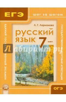 Русский язык. 7 класс. Учебное пособие для общеобразовательных учреждений