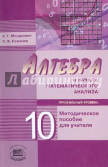 Алгебра и начала математического анализа. 10 класс (профильн. уровень). Методич. пособие для учителя