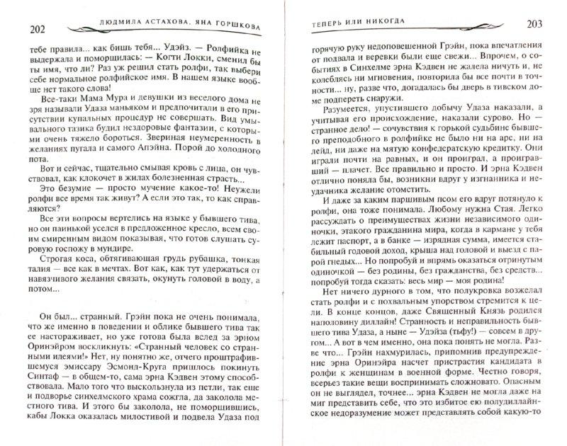 Иллюстрация 1 из 16 для Теперь или никогда - Астахова, Горшкова   Лабиринт - книги. Источник: Лабиринт