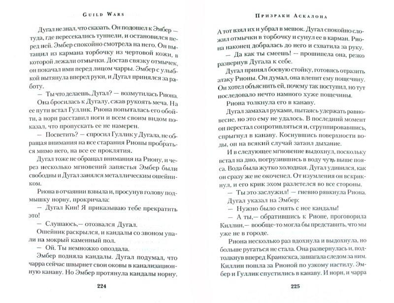 Иллюстрация 1 из 13 для Guild Wars. Призраки Аскалона - Форбек, Грабб | Лабиринт - книги. Источник: Лабиринт