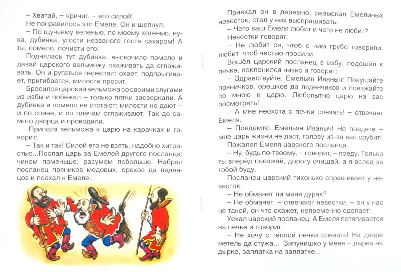 Иллюстрация 1 из 16 для По щучьему веленью | Лабиринт - книги. Источник: Лабиринт