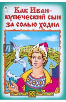 Как Иван-купеческий сын за солью ходил