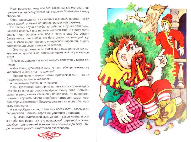 Иллюстрация 1 из 7 для Как Иван-купеческий сын за солью ходил - Разумихин | Лабиринт - книги. Источник: Лабиринт