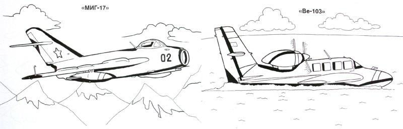 Иллюстрация 1 из 16 для Самолеты | Лабиринт - книги. Источник: Лабиринт