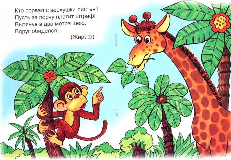 Иллюстрация 1 из 28 для Загадки в зоопарке - Л. Белина | Лабиринт - книги. Источник: Лабиринт