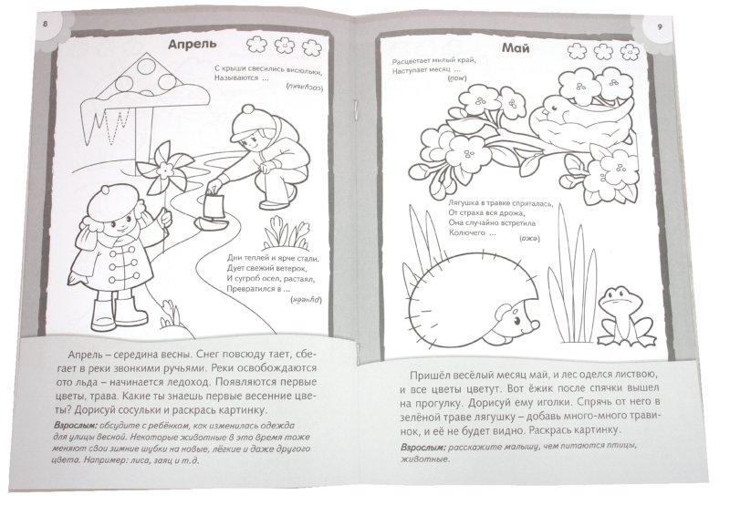 Иллюстрация 1 из 17 для Рисуем и раскрашиваем времена года. 4+ | Лабиринт - книги. Источник: Лабиринт