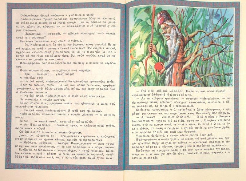 Иллюстрация 1 из 3 для Царевна-Лягушка | Лабиринт - книги. Источник: Лабиринт