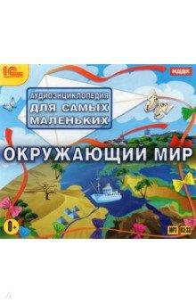 Аудиоэнциклопедия. Окружающий мир (CDmp3)