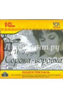 Сорока-воровка (CDmp3) 1С