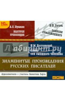 Знаменитые произведения русских писателей (CDmp3)