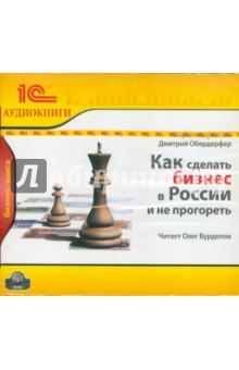 Обердерфер Д. Как сделать бизнес в России (CDmp3) 1С