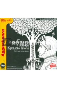 Король Артур и рыцари Круглого стола (CDmp3)