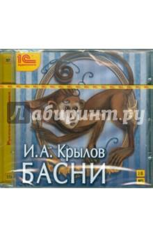 Крылов Иван Андреевич Басни (CDmp3)
