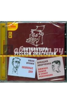 Литература русской эмиграции (CDmp3) 1С