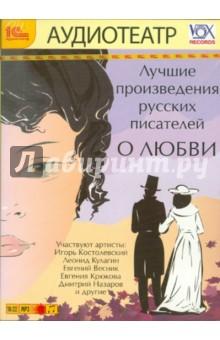 Лучшие произведения русских писателей. О любви (CDmp3) 1С