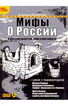 Мифы о России. О русском пьянстве, лени и жестокости (CDmp3) 1С