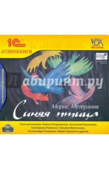 Метерлинк Морис Синяя птица (CDmp3)