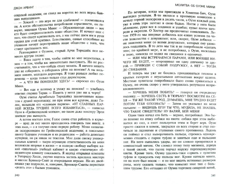 Иллюстрация 1 из 10 для Молитва об Оуэне Мини - Джон Ирвинг | Лабиринт - книги. Источник: Лабиринт