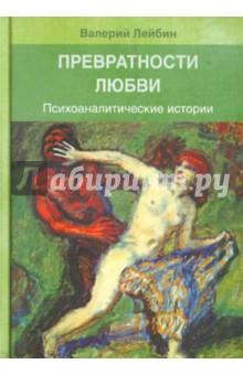 Превратности любви: Психоаналитические истории