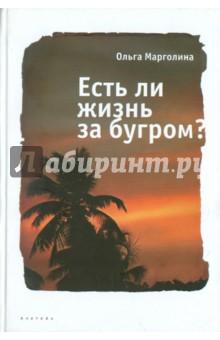 Есть ли жизнь за бугром?История СССР<br>Новая книга О. Марголиной - путевой дневник, который увлекательно и непринужденно, с присущим автору тонким чувством юмора рассказывает о событиях весьма серьезных, случившихся после крушения знаменитой Берлинской Стены, когда миллионы наших соотечественников ринулись за бугор открывать, каждый свою неповторимую - Америку, Европу, Израиль - чтобы дать свой ответ на извечный вопрос странников: Есть ли жизнь за бугром?.<br>