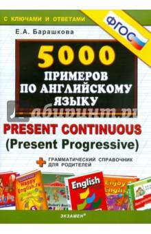 ing-форма глаголов
