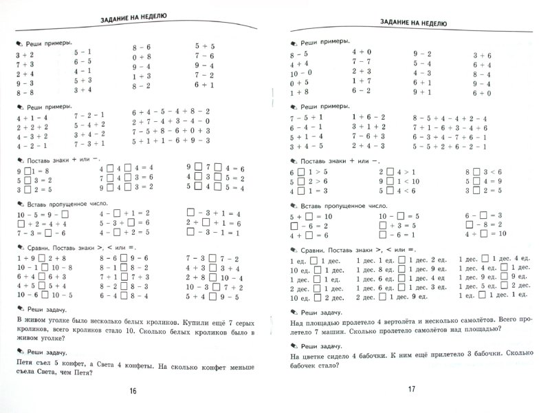 примеры 4 класса по математике примеры: