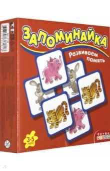 Запоминайка. В зоопарке (2156)Карточные игры для детей<br>Игры серии Запоминайка основаны на широко известном и очень популярном в мире принципе Memory: перед игроками рубашкой вверх разложены карточки; открывая и закрывая по две, нужно найти все пары одинаковых карточек. Крупные карточки с забавными картинками делают игру привлекательной даже для самых маленьких детей.<br>Рекомендовано для детей от трех лет.<br>Срок службы 10 лет.<br>Изготовлено в России.<br>