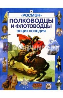 Лубченков Юрий Николаевич Полководцы и флотоводцы