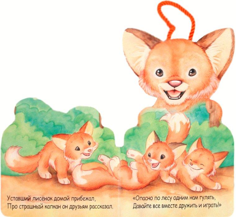Иллюстрация 1 из 4 для Мой друг лисёнок - Бурмистрова, Мороз | Лабиринт - книги. Источник: Лабиринт