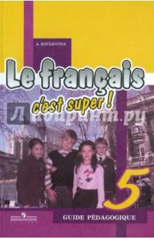 Французский язык. 5 класс. Книга для учителя. Поурочные разработки