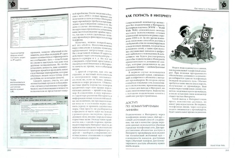 Иллюстрация 1 из 16 для Энциклопедия для детей. Компьютер. Том 39 | Лабиринт - книги. Источник: Лабиринт