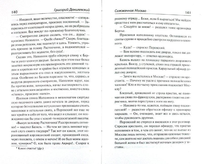 Иллюстрация 1 из 18 для Сожженная Москва - Григорий Данилевский | Лабиринт - книги. Источник: Лабиринт