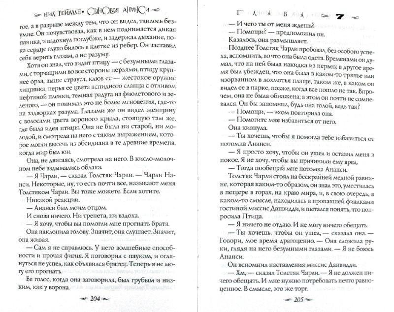 Иллюстрация 1 из 29 для Сыновья Ананси - Нил Гейман   Лабиринт - книги. Источник: Лабиринт
