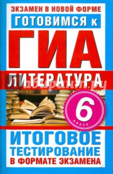 ГИА-2011. Литература. 6 класс. Итоговое тестирование в формате экзамена