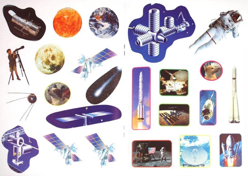 Иллюстрация 1 из 6 для Полеты в космос. Альбом с наклейками | Лабиринт - книги. Источник: Лабиринт