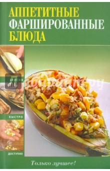 Аппетитные фаршированные блюда