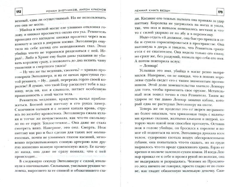 Иллюстрация 1 из 4 для Леннар. Книга Бездн - Роман Злотников | Лабиринт - книги. Источник: Лабиринт