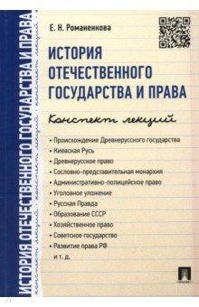 История отечественного государства и права. Конспект лекций. Учебное пособие