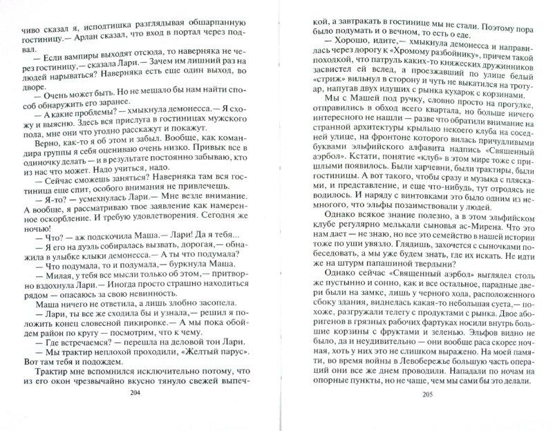 Иллюстрация 1 из 14 для Битва - Андрей Круз | Лабиринт - книги. Источник: Лабиринт