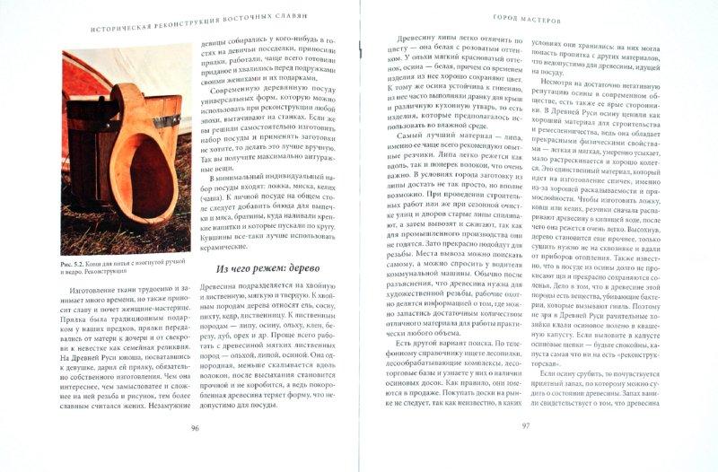 Иллюстрация 1 из 18 для Историческая реконструкция восточных славян (+CD) - Ю. Белов | Лабиринт - книги. Источник: Лабиринт