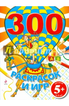300 раскрасок и игрРаскраски с играми и заданиями<br>Настоящая большая книга раскрасок и игр! Юных художников ждут интересные сюжеты со сказочными героями, отважными пиратами и прекрасными принцессами. А для тех, кто любит решать головоломки - логические задачки и лабиринты, игры с буквами и цифрами, кроссворды и путаницы...<br>С этой книгой просто некогда скучать!<br>