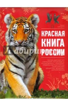 Книга красная книга россии оксана